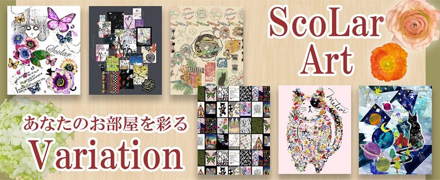 Scolar'S ART Variation