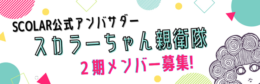 スカラーちゃん 親衛隊2期メンバー募集!
