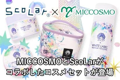 ScoLar × MICCOSMO
