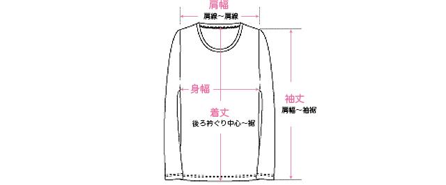 長袖カットソー