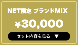 WEB限定 BRAND MIX