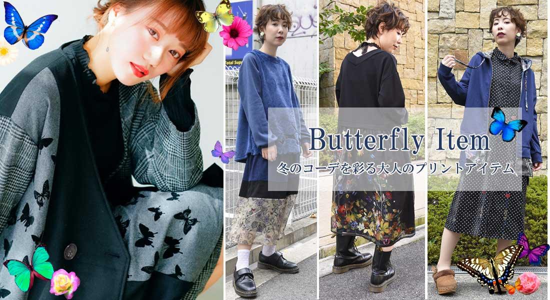 Butterfly Item
