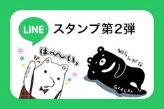 LINE スタンプ第2弾