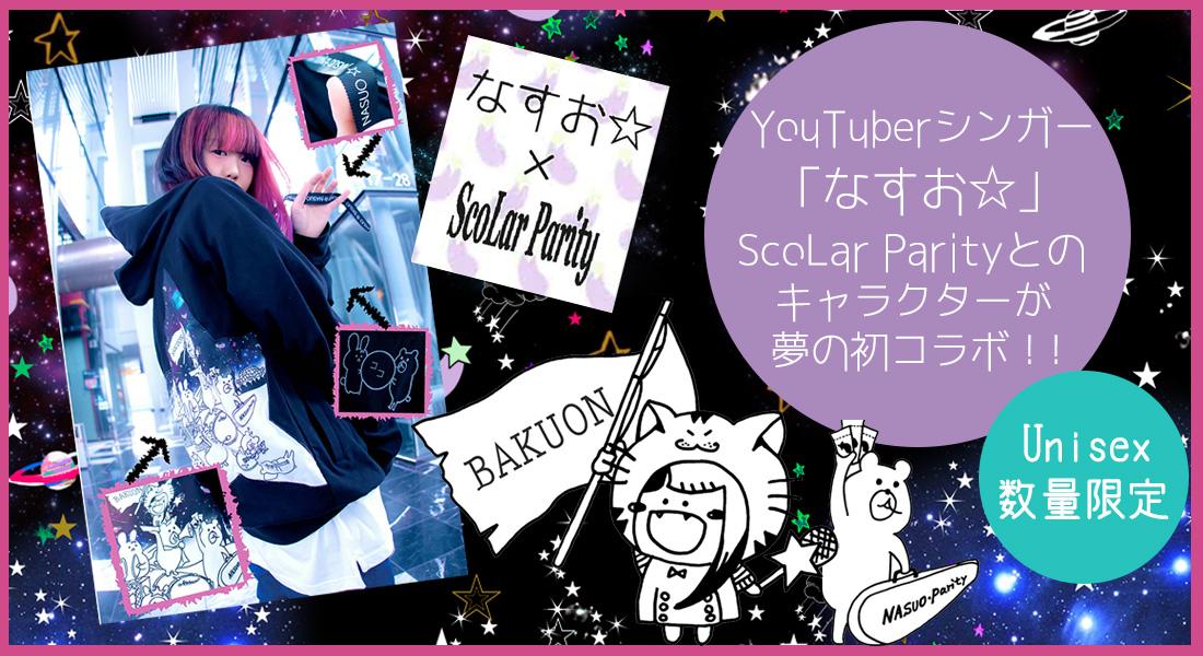大人気Yotuberシンガーの『なすお☆』さんと ScoLarがコラボ!?Σ(; ・`д・´)この貴重な機会をお見逃しなく!!!