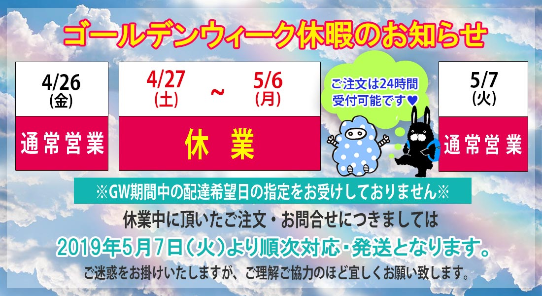 【WEBSTOREのGW休暇のお知らせ】4/26(金)~5/6(月)までとなり、5/7(火)から順次発送・お問い合わせ対応とさせて頂きます。