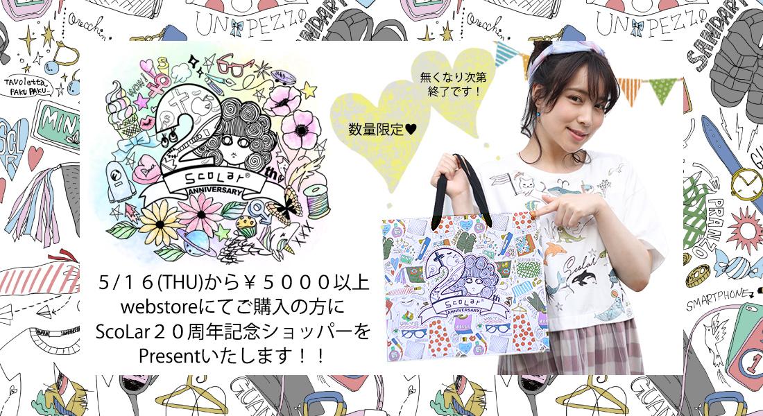 5/16(木)から¥5000以上お買い上げの方に ScoLar20周年記念のショッパーをプレゼント!