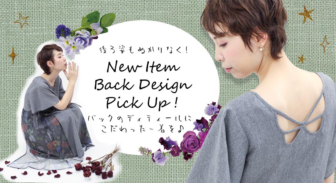 後ろ姿もぬかりなく!New Item Back Design Pick Up!バックのディティールにこだわった一着を♪