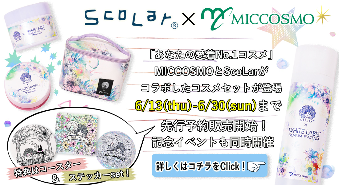 ScoLar×MICCOSMO 「あなたの愛着No.1コスメ」MICCOSMOとScoLarがコラボしたコスメセットが登場!