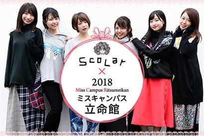 ScoLar × MCR 2018